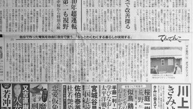 朝日新聞掲載2